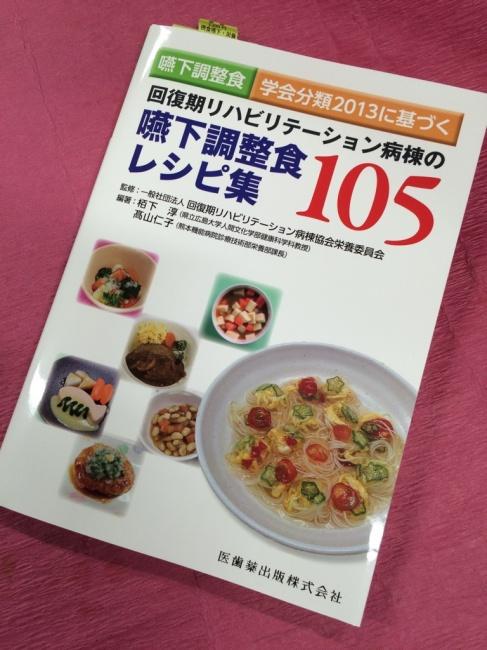 レシピ本写真20160908