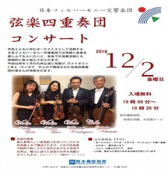 20161202_弦楽四重奏団コンサート